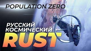 Population Zero: ру-геймдев встаёт с колен