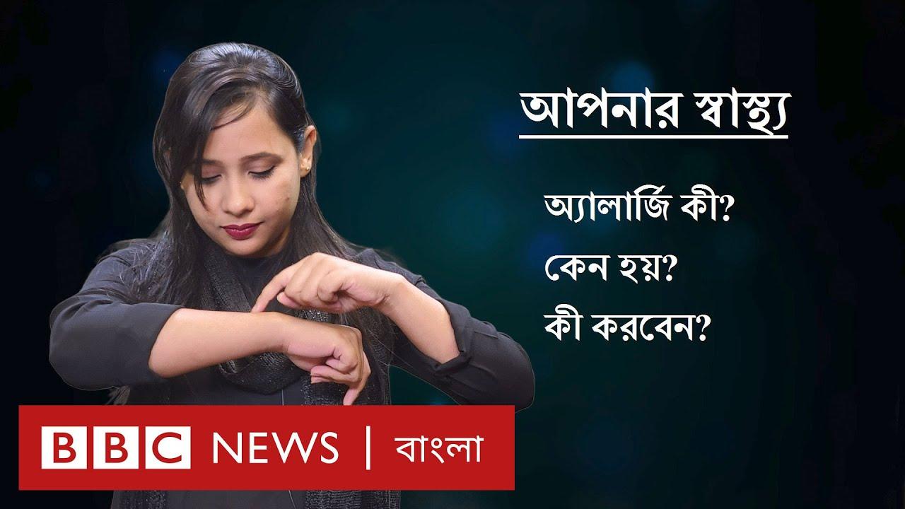 এলার্জি/ অ্যালার্জি: কেন হয়? আপনি কী করতে পারেন?|আপনার স্বাস্থ্য| BBC News Bangla