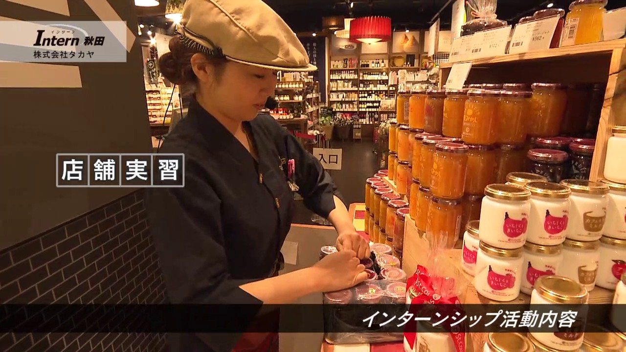 動画サムネイル:株式会社タカヤ