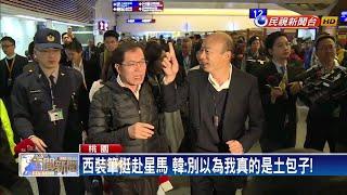 韓國瑜出訪星馬招訂單 拜會行程保密到家-民視新聞
