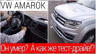 Почему тестовый Volkswagen Amarok не заводится, куда смотрит дилер?
