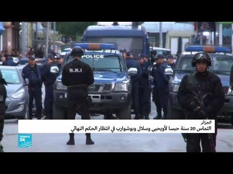 النيابة العامة تطلب السجن 20 سنة ضد رئيسي وزراء سابقين بتهم فساد في الجزائر  - نشر قبل 2 ساعة