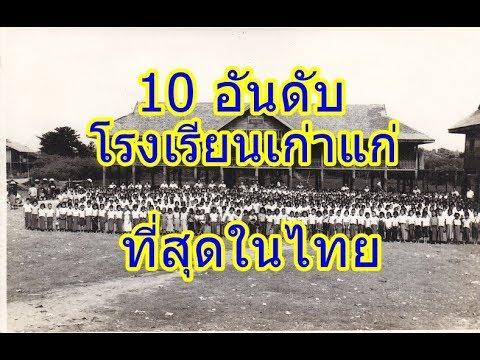 10 อันดับ โรงเรียนเก่าแก่ที่สุดในประเทศไทย [Info Hero Ep.9]