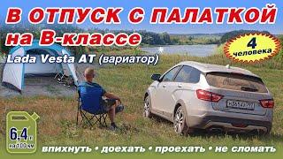В отпуск с палаткой на B классе вчетвером! Lada Vesta AT (вариатор). Отдых на Дону (Воронежская обл)