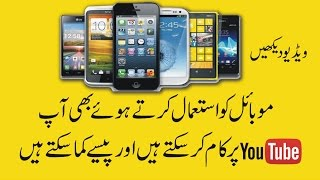 How to Earn Money on YouTube Using Your Android Device Urdu/Hindi Tutorial