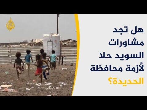 مشاورات السويد اليمنية.. هل ستوقف المعاناة الإنسانية لأهل الحديدة؟  - نشر قبل 60 دقيقة