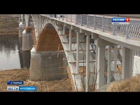 Ремонт моста через Волгу в Старице близится к завершению