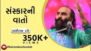 Sanskar Ni Vato| Sairam Dave Fanclub || jokes