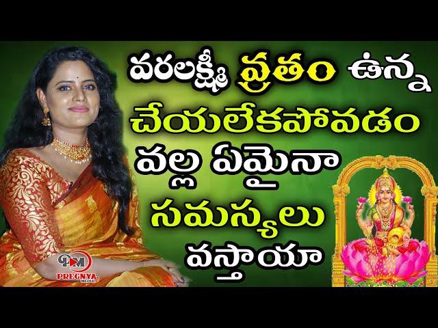 వరలక్ష్మీ వ్రతం ఉన్న చేయలేకపోవడం వల్ల ఏమైనా  సమస్యలు వస్తాయా ?#VaralakshmiVratham #Sravanamasam