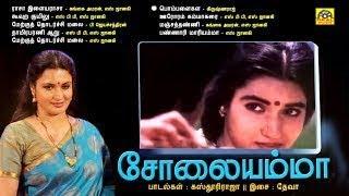 Solaiyamma - Tamil Full Length Movie | Rahul, Sukanya, Kasthuri Raja, Deva | Tamil Cinema