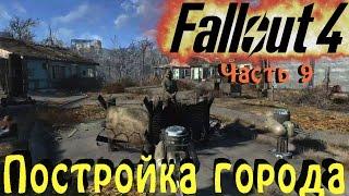 Fallout 4 - ПОСТРОЙКА города