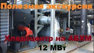 Система кондиционирования на 12 МВт | Обзор реального хладоцентра на АБХМ