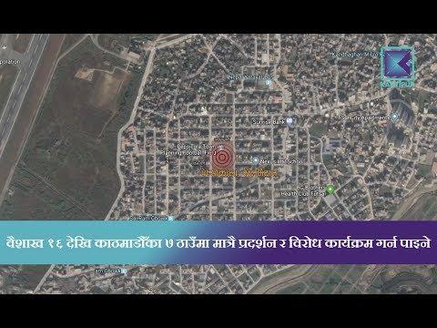 Kantipur Samachar   सरकारद्वारा मुख्य सडकलाइ अवरोध पुग्ने गरी सार्वजनिक कार्यक्रम र प्रदर्शनमा निषेध