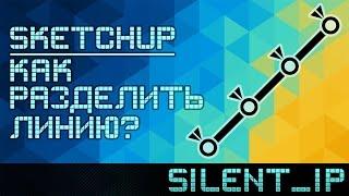 SketchUp: Как разделить линию?