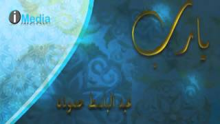 Abdel Baset Hamouda - Ya Rab | عبد الباسط حمودة - يارب | حصريا