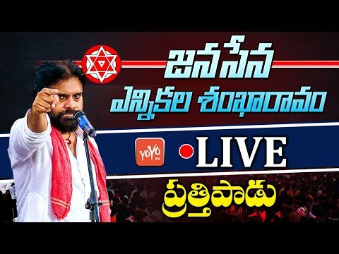 Pawan Kalyan Speech LIVE | Janasena Party Election Sankharavam - Prathipadu LIVE | YOYO TV LIVE