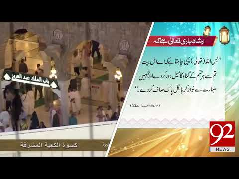 Irshad e Bari Taala - 20 March 2018 - 92NewsHDPlus