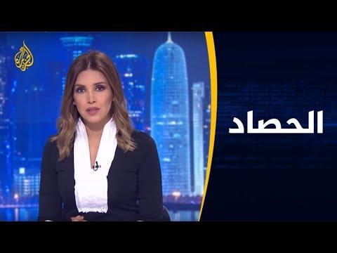 الحصاد-تساقط الجبهات بأيدي الحوثيين.. أين وعود -التحالف- باستعادة الشرعية؟  - نشر قبل 2 ساعة