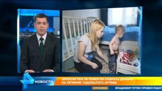 Телезрители РЕН ТВ подарили шанс на спасение годовалого Артема