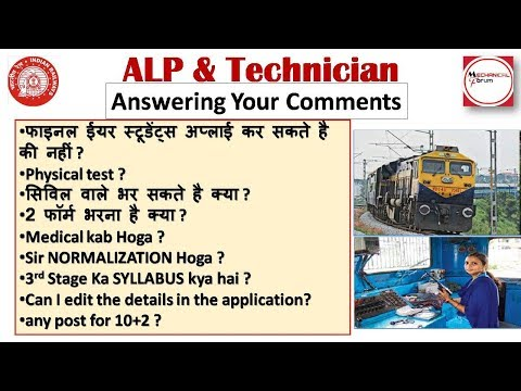 RRB Recruitment ALP and TECHNICIAN 2018 Doubts Questions & Answers