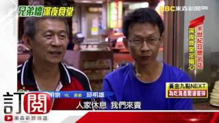 台南一家經營半世紀的豆漿店,晚上十點才開張,第二代兄弟檔說,大半夜...