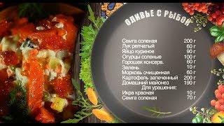 Как приготовить оливье с рыбой?