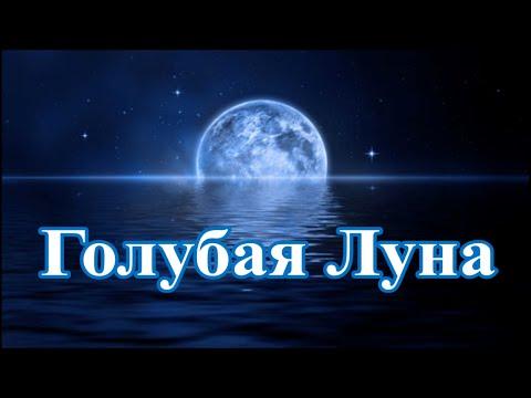 Луна. Голубая Луна. Что это значит? И как это выглядит? Полная Луна Фаза Луны.