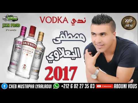 Mustapha El Yaalaoui 2017 | Nadi Vodka | Vodka ندي (J.V.M PROD)