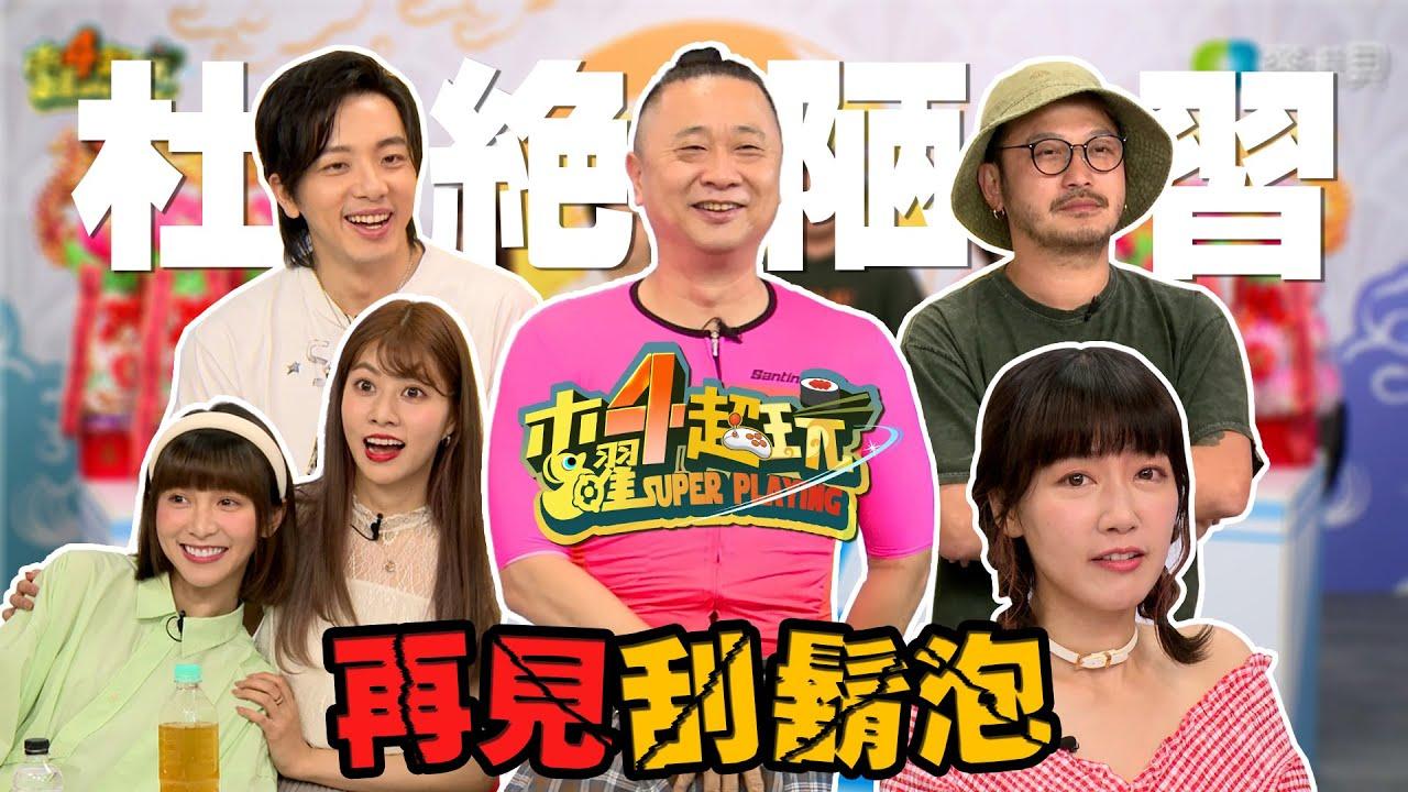 【木曜4超玩精華】杜絕陋習再見刮鬍泡!!!