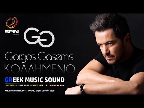 Γιώργος Γιασεμής - Κολλημένο - Νέο τραγούδι 2017