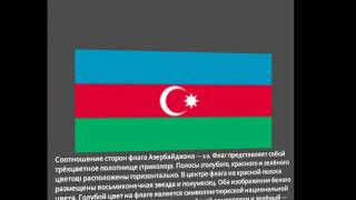 Значение цветов флага(Флаги., 2016-07-04T19:42:12.000Z)