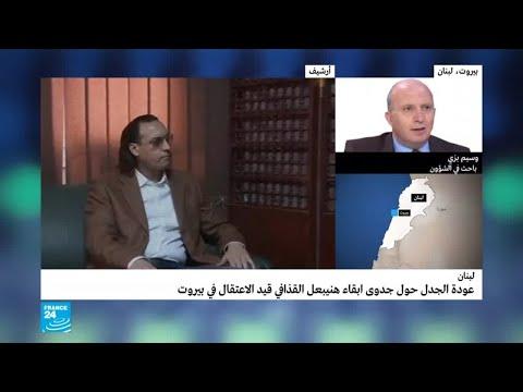 عودة الجدل حول جدوى إبقاء هانيبعل القذافي قيد الاعتقال في لبنان  - 17:54-2019 / 1 / 11