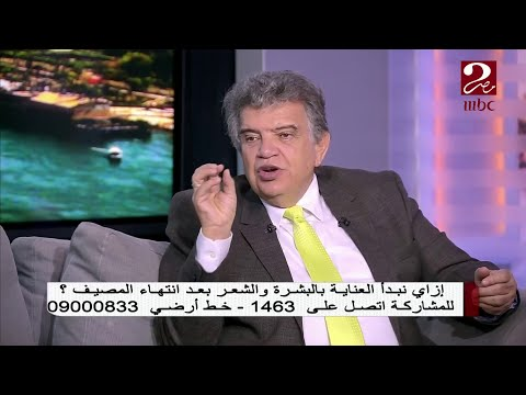 نصائح د. عاصم فرج للبنات بعد المصيف