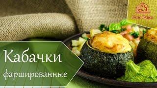 Вкуснющие фаршированные кабачки кругляки - рецепт от Дело Вкуса