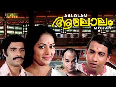 Aalolam Malayalam Full Movie   Nedumudi Venu   Bharath Gopi  