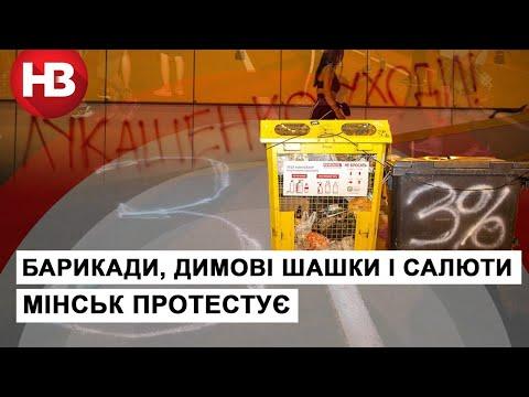НВ: Мінськ будує барикади і готує коктейлі Молотова, а ОМОН – нападає на протестувальників