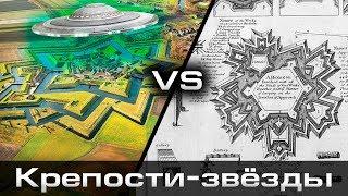 Тайна строительства крепостей-звёзд