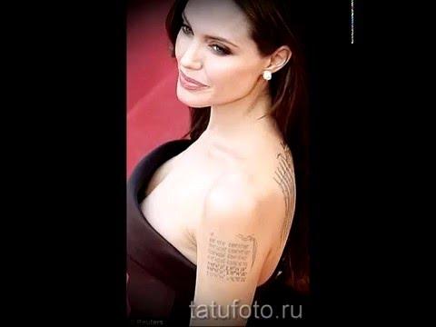 Тату Анджелины Джоли   значение, смысл, фото   лучшая подборка картинок