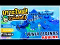 Live Live Roblox Ro Ghoul Ep 76 ส มส ยาวๆคร บว นน ม ก จกรรม - Roblox Ninja Legends กระโดดจากจ ดเร ม ไปได ไกลส ดแค ไหนโดยไม