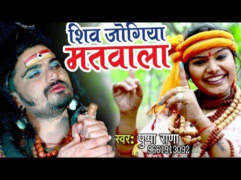 Pushpa Rana (2018) सुपरहिट काँवर गीत - Shiv Jogiya Matwala - Superhit Bhojpuri Kanwar Geet