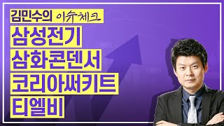 김민수의 이슈체크 / 삼성전기, 삼화콘덴서, 코리아써키…