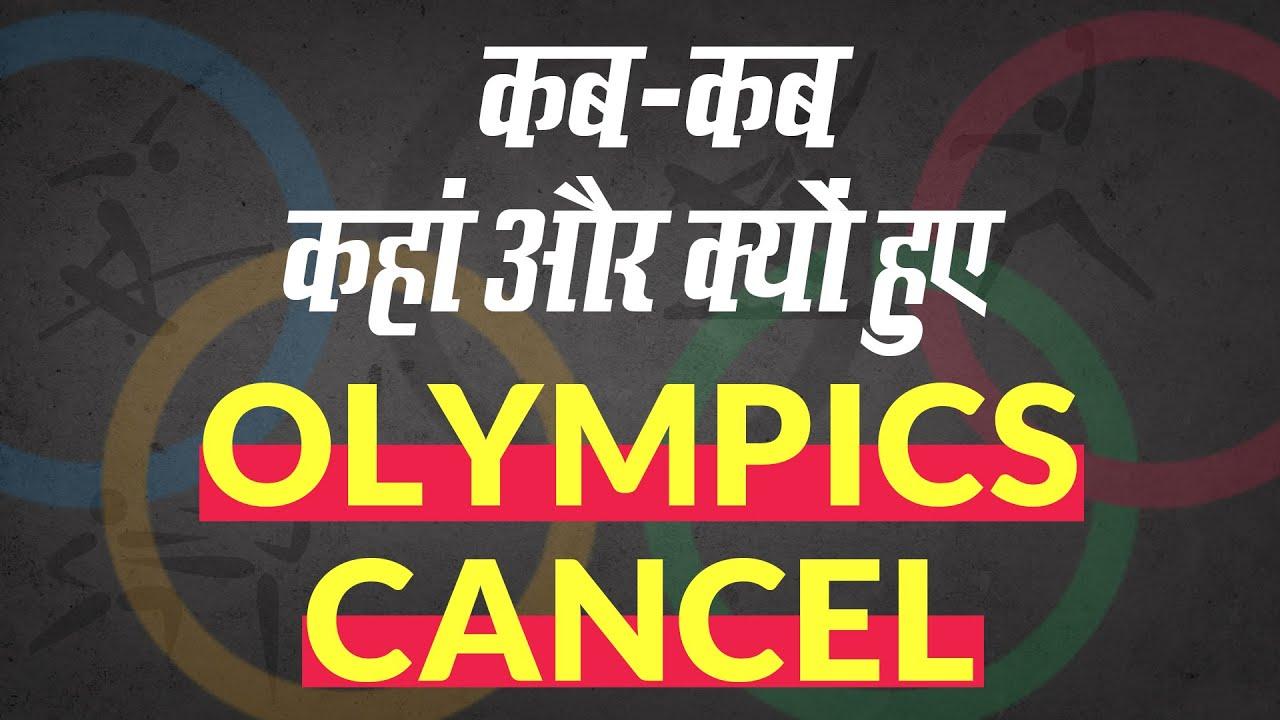Coronavirus के चलते Olympics 2020 Postpone, जानें कब-कब और क्यों Olympics Games हुए रद्द