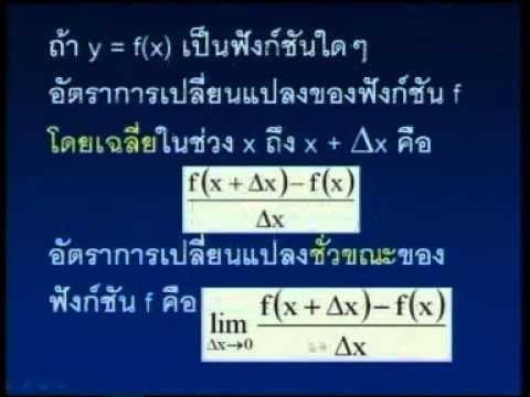 96102 คณิตศาสตร์และสถิติสำหรับวิทยาศาสตร์และเทคโนโลยีบทที่5