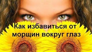 Как избавиться от морщин вокруг глаз(Эта серия видео посвящена проблеме как избавиться от морщин вокруг глаз – под глазами, над глазами, гусиные..., 2015-03-13T20:30:13.000Z)