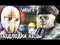 ЗДЕСЬ МОГУТ ВОДИТЬСЯ МОНСТРЫ 32 Fallout 4 Максимальная сложность mp3