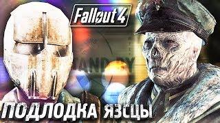 ЗДЕСЬ МОГУТ ВОДИТЬСЯ МОНСТРЫ #32 ► Fallout 4 ► Максимальная сложность
