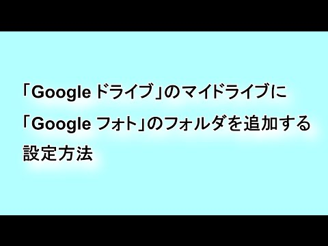 「Google ドライブ」のマイドライブに「Google フォト」のフォルダを追加する設定方法
