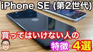 iPhone SE 第2世代を買ってはいけない人の特徴4選!!