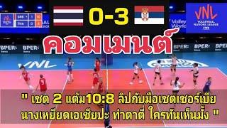 คอมเมนต์แฟนวอลเลย์บอลชาวไทย หลังทีมวอลเลย์บอลสาวไทย แพ้ ทีมชาติเซอร์เบีย ไป 0 - 3 เซต
