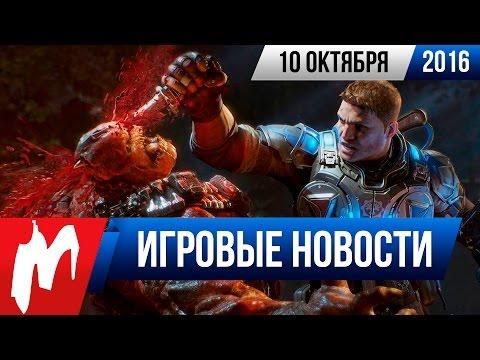 Игромания! Игровые новости, 10 октября (Gears of War, W...